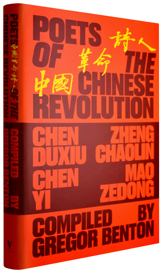 Poets-of-the-chinese-revolution-1050